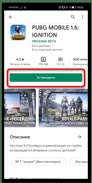 Скачивание игр на смартфонах Honor