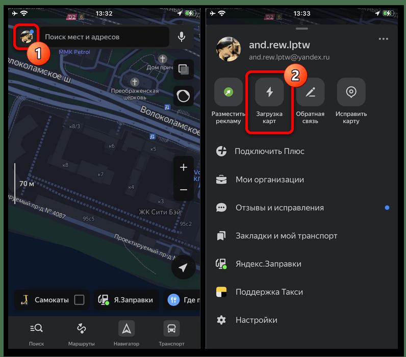Скачивание карты в Яндекс.Картах