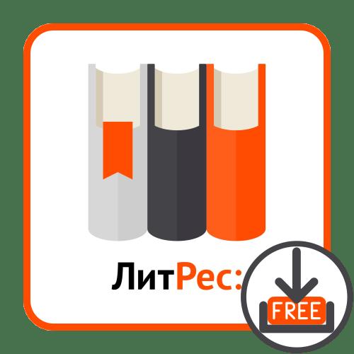 Как скачать платные книги бесплатно с ЛитРес