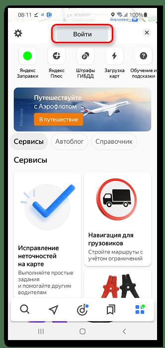 Как сменить аккаунт в Яндекс Навигаторе_008