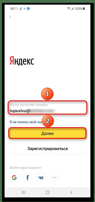 Как сменить аккаунт в Яндекс Навигаторе_009