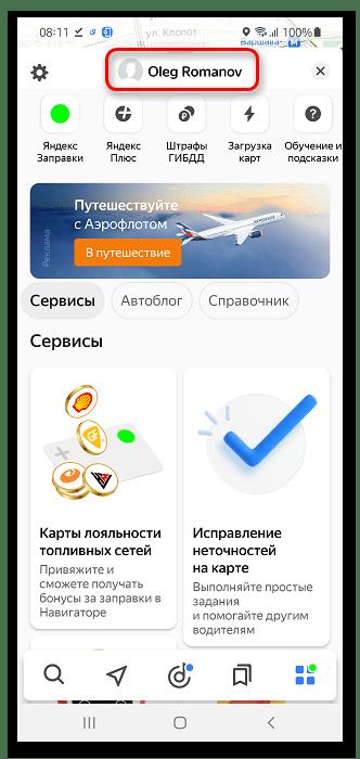 Как сменить аккаунт в Яндекс Навигаторе_011