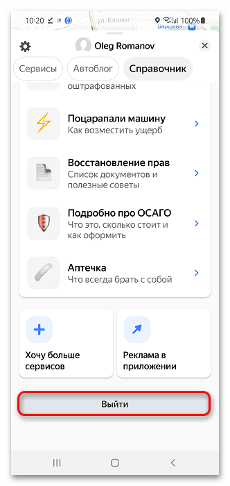 Как сменить аккаунт в Яндекс Навигаторе_018