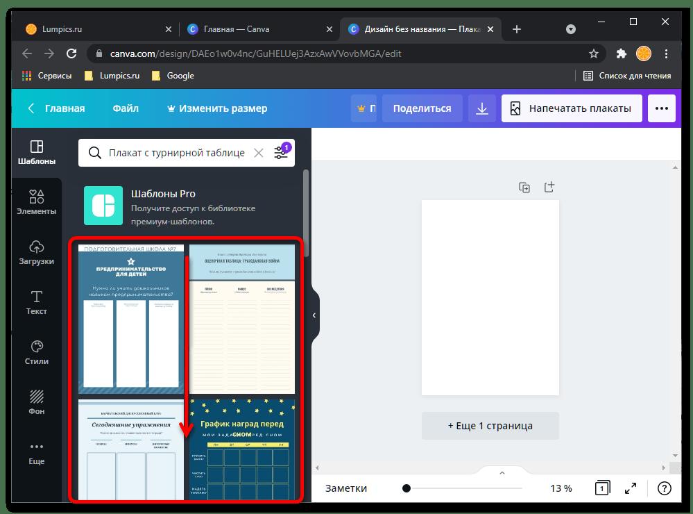 Как создать турнирную таблицу онлайн_015