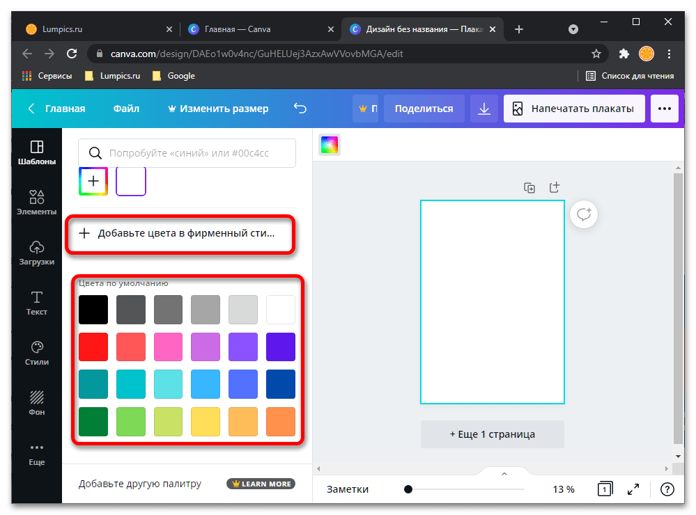 Как создать турнирную таблицу онлайн_018