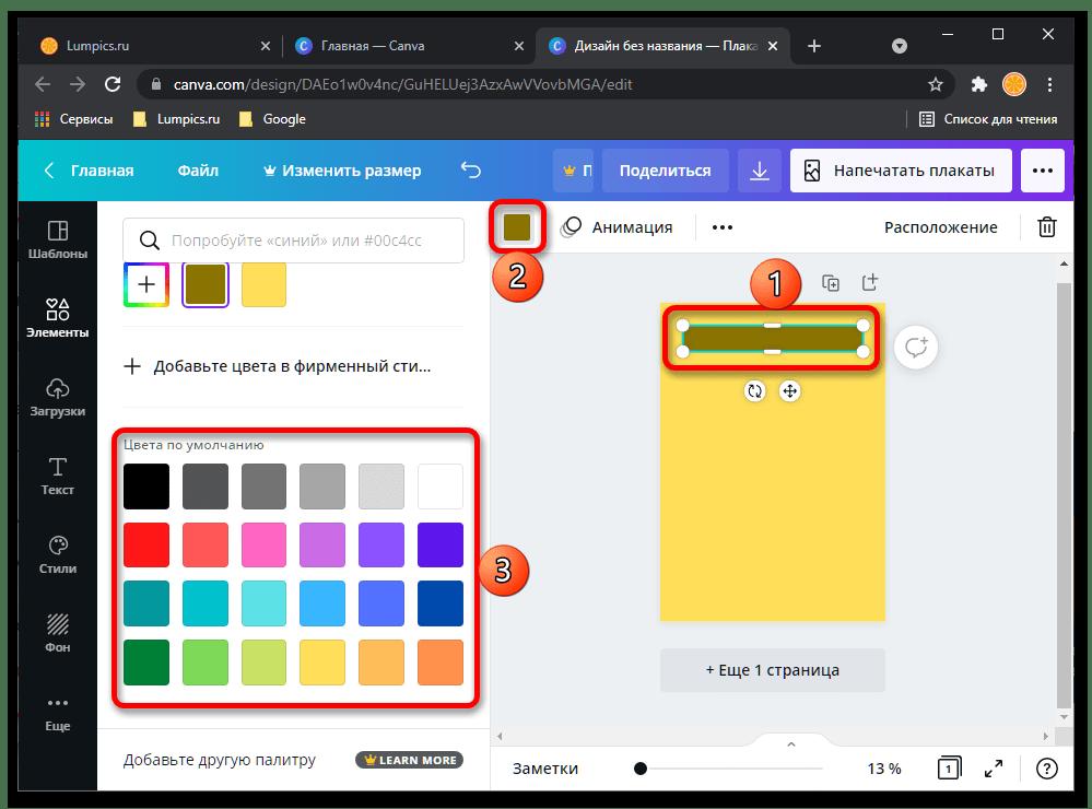 Как создать турнирную таблицу онлайн_021