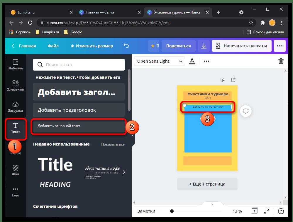 Как создать турнирную таблицу онлайн_031