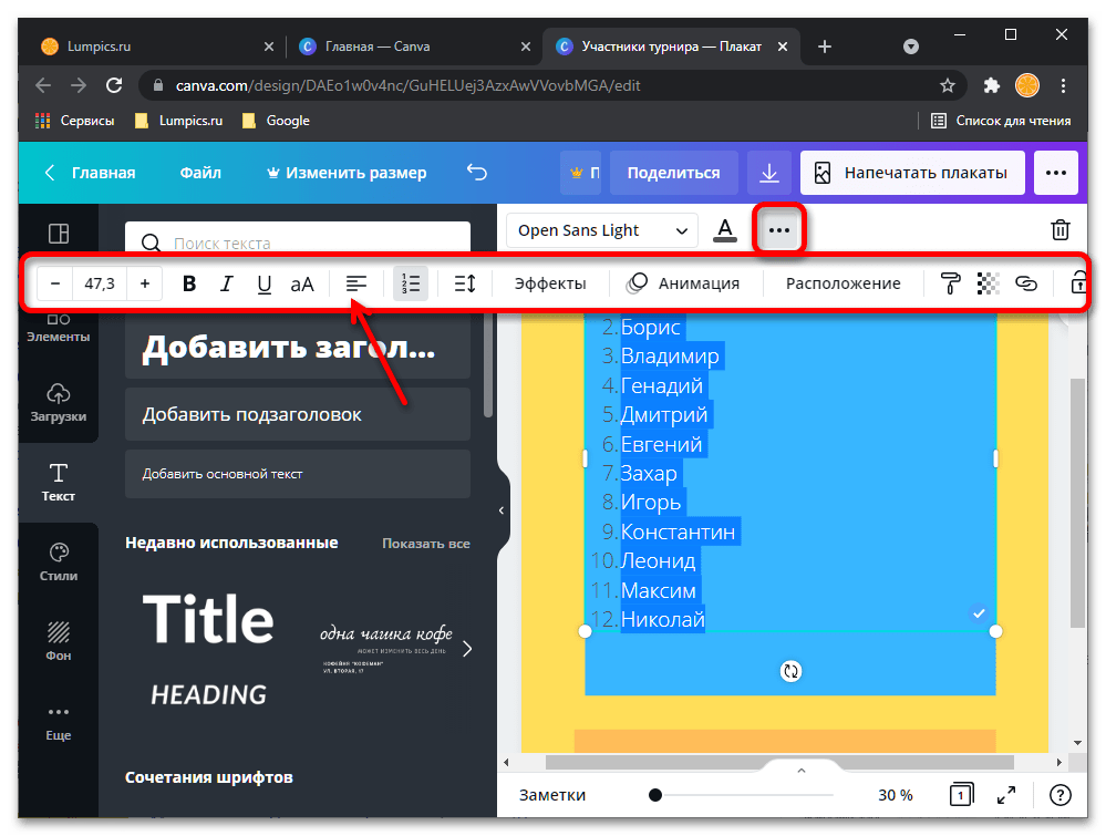 Как создать турнирную таблицу онлайн_036