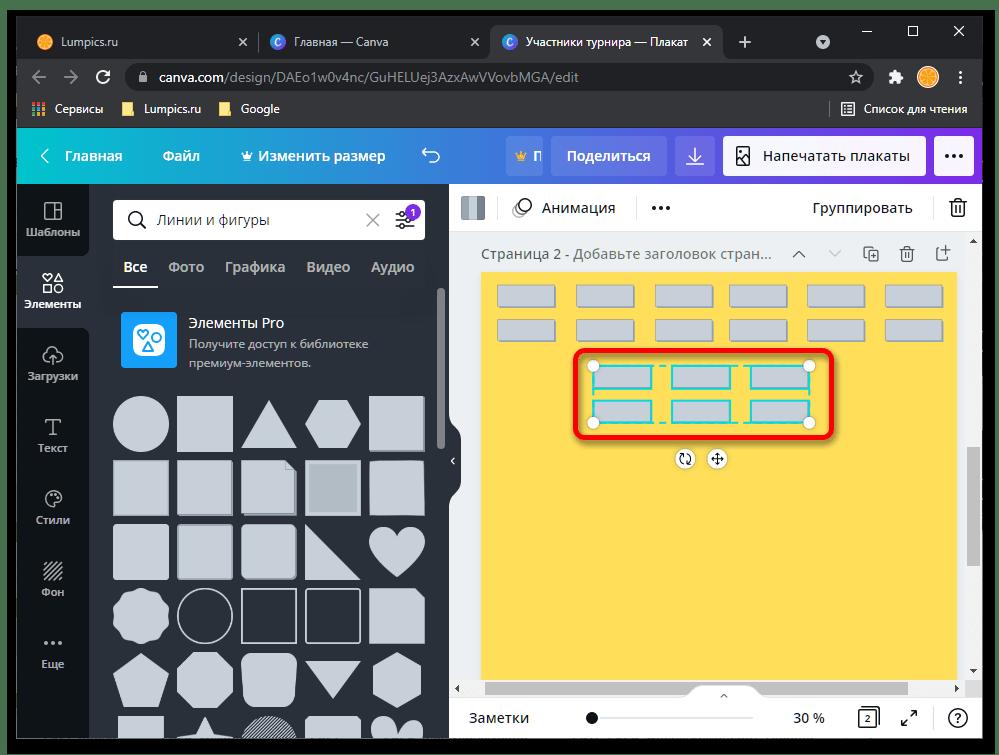 Как создать турнирную таблицу онлайн_054