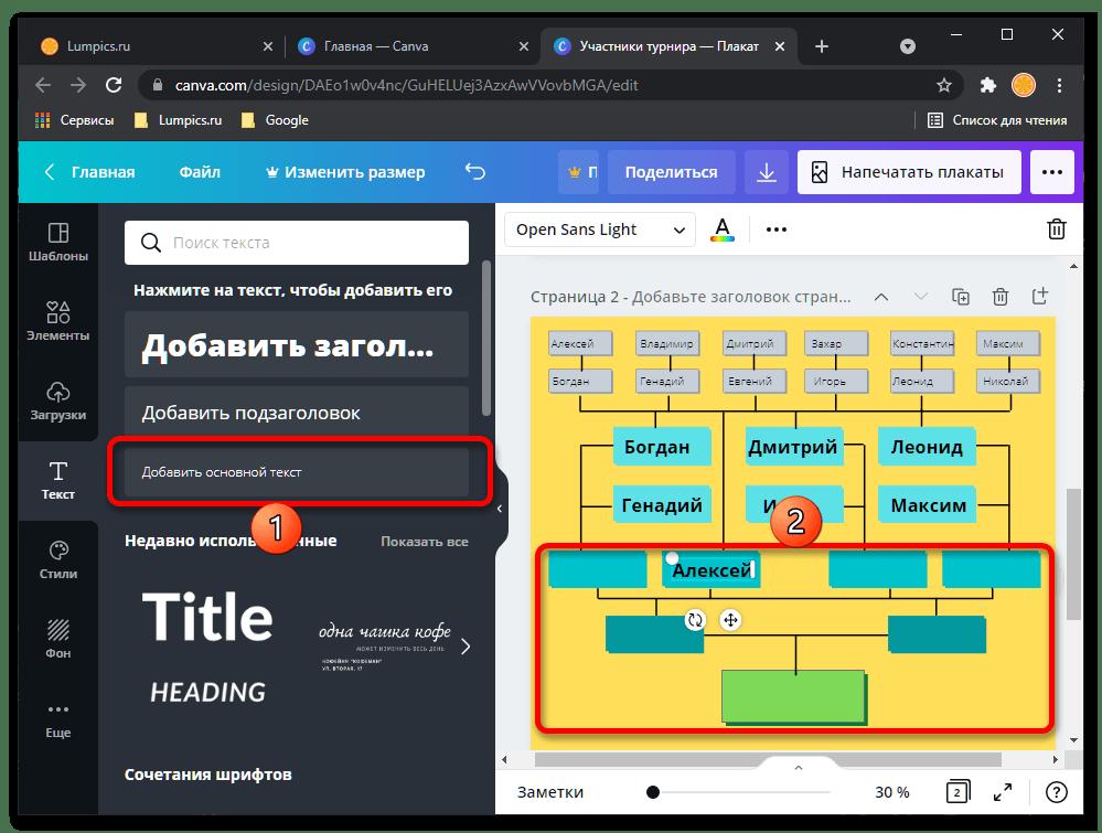 Как создать турнирную таблицу онлайн_066