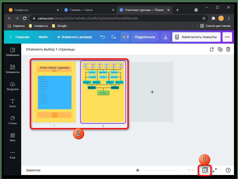 Как создать турнирную таблицу онлайн_071