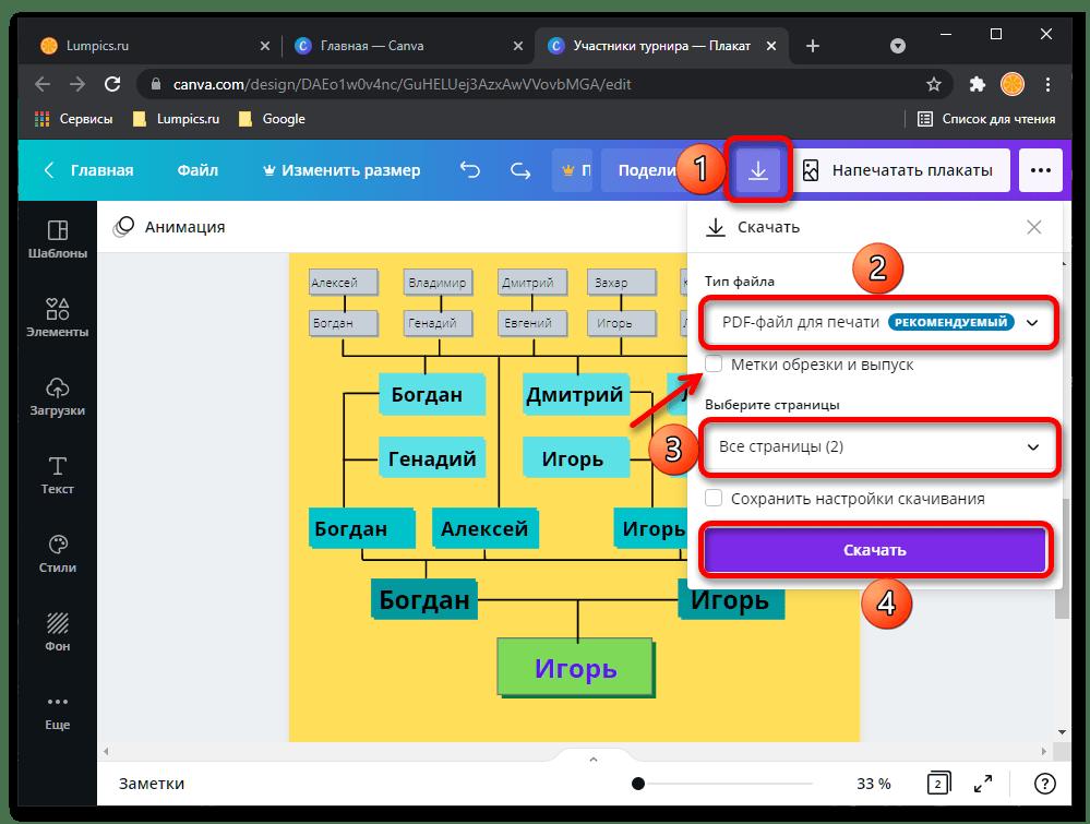 Как создать турнирную таблицу онлайн_074