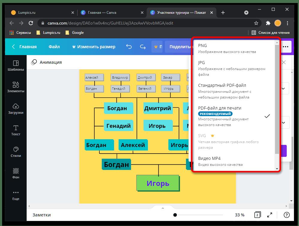 Как создать турнирную таблицу онлайн_075