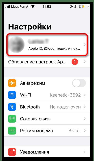 как удалить id apple старого владельца_01