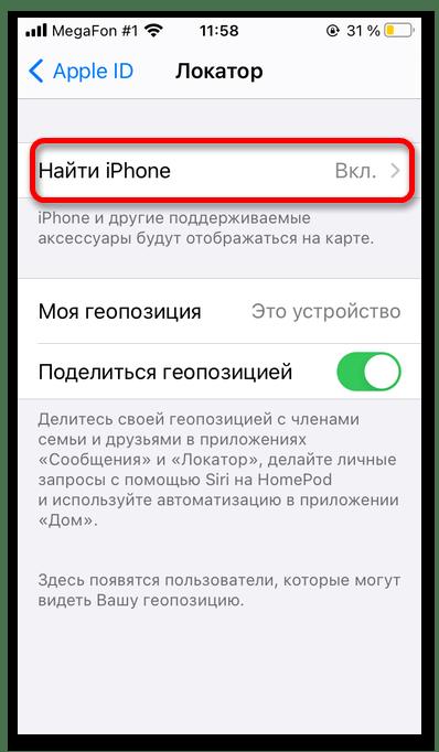 как удалить id apple старого владельца_03