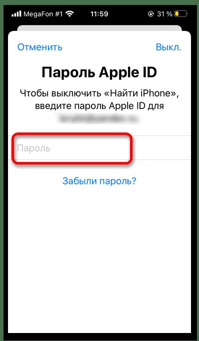 как удалить id apple старого владельца_04