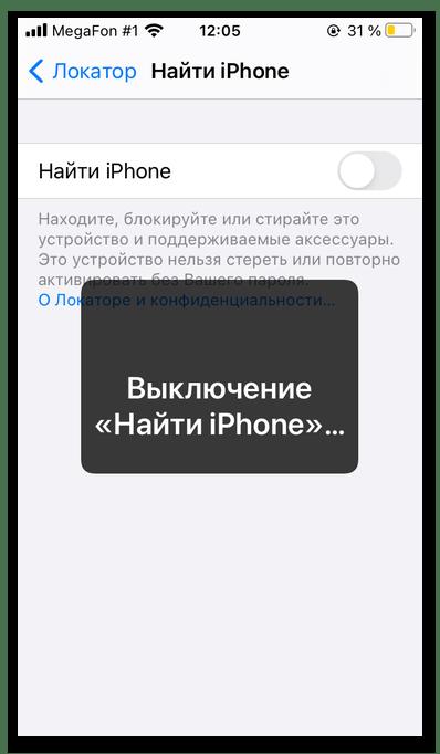 как удалить id apple старого владельца_05