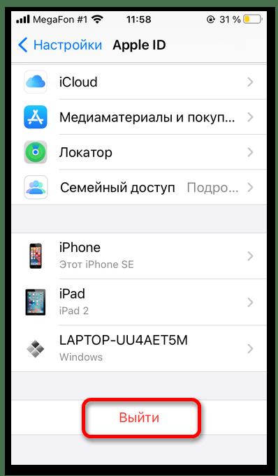 как удалить id apple старого владельца_06