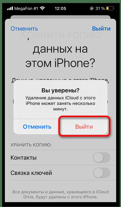 как удалить id apple старого владельца_07