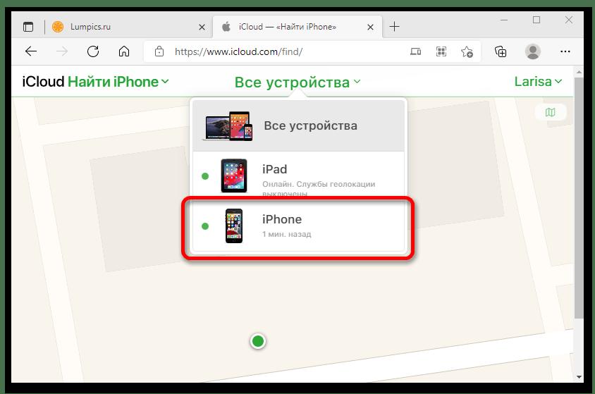 как удалить id apple старого владельца_14
