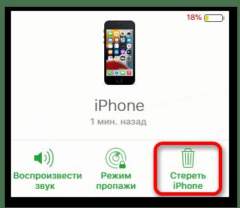 как удалить id apple старого владельца_15