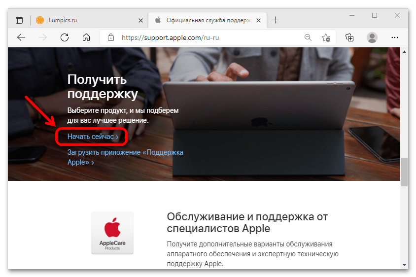 как удалить id apple старого владельца_16