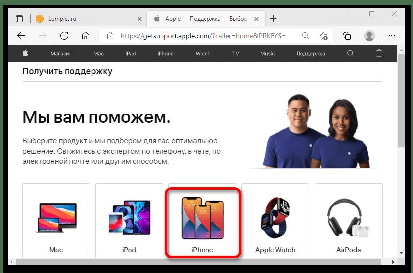 как удалить id apple старого владельца_17