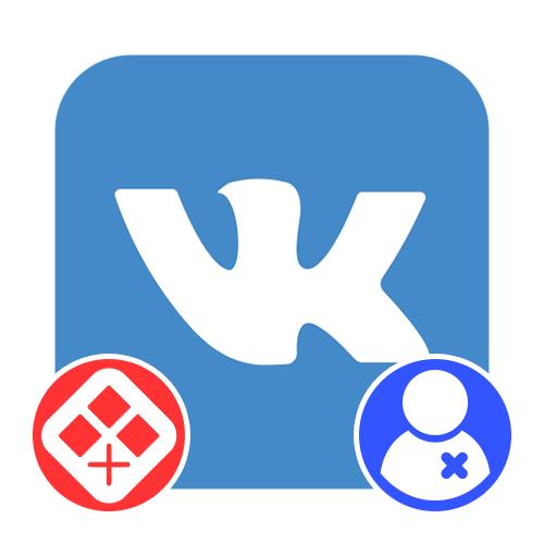 Как удалить страницу ВКонтакте через приложение