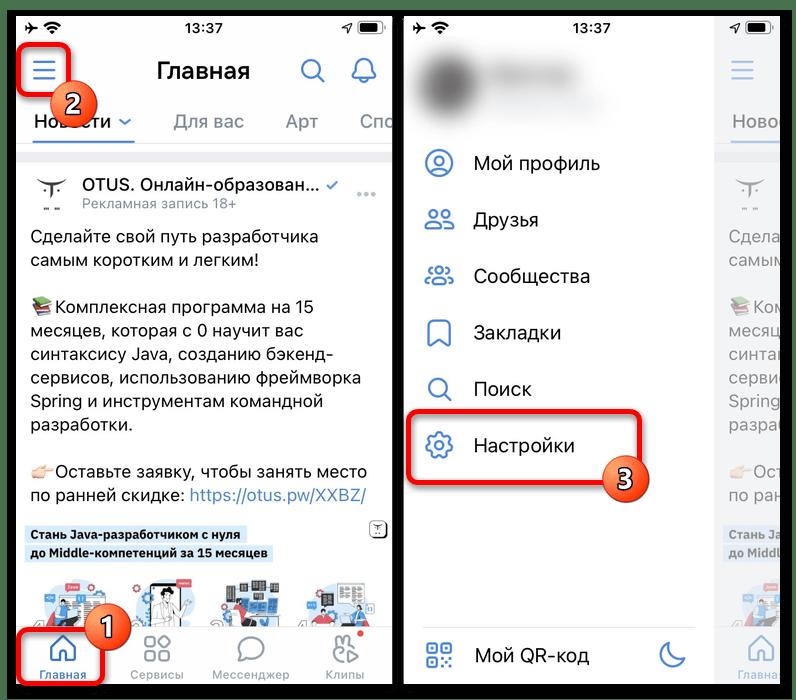 Как удалить страницу ВКонтакте через приложение_001
