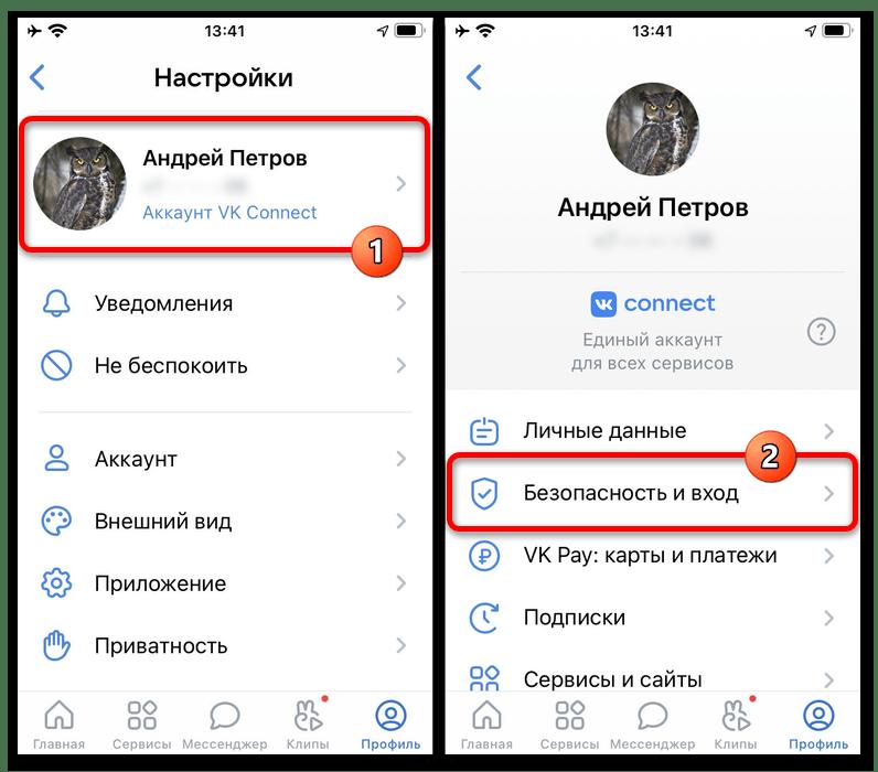 Как удалить страницу ВКонтакте через приложение_003