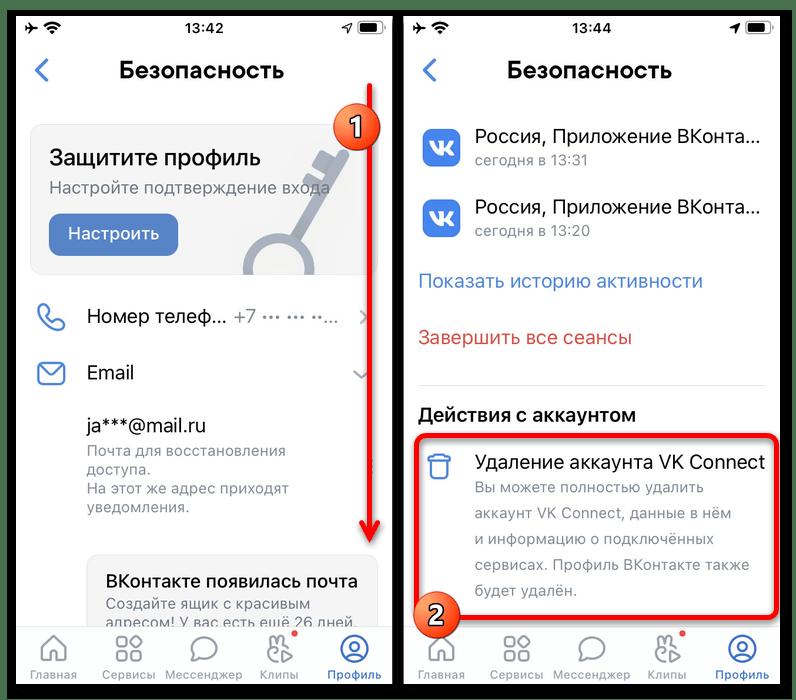 Как удалить страницу ВКонтакте через приложение_004