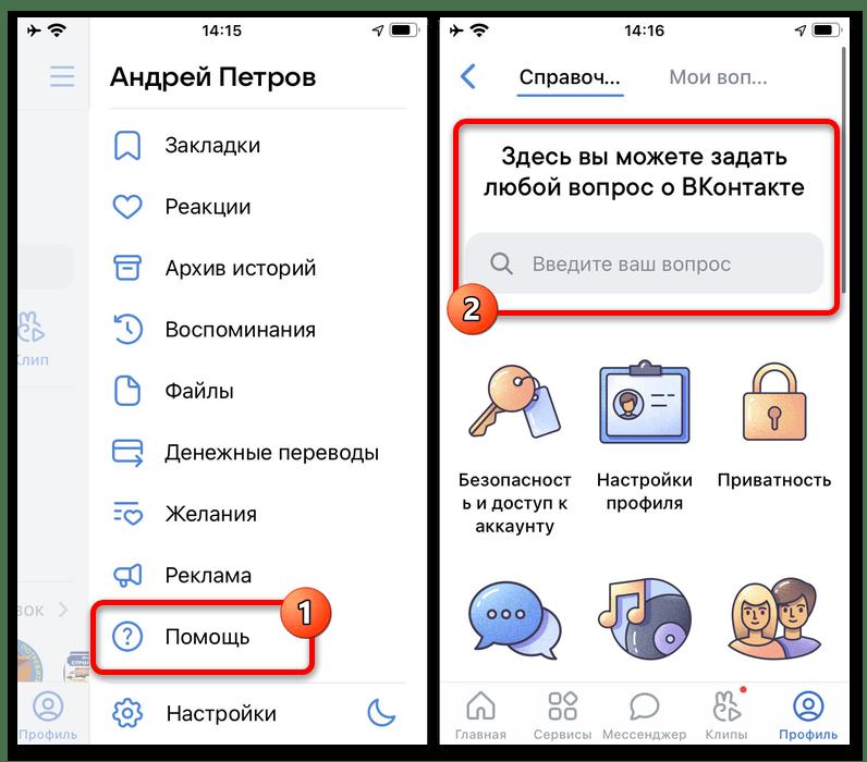 Как удалить страницу ВКонтакте через приложение_007