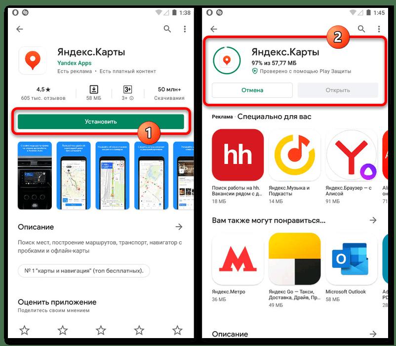 Удаление скачанных карт в Яндекс.Картах
