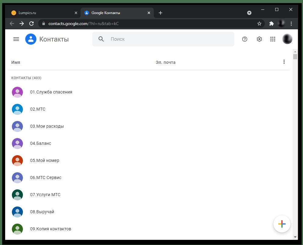 Как установить фото на контакт на Xiaomi 33