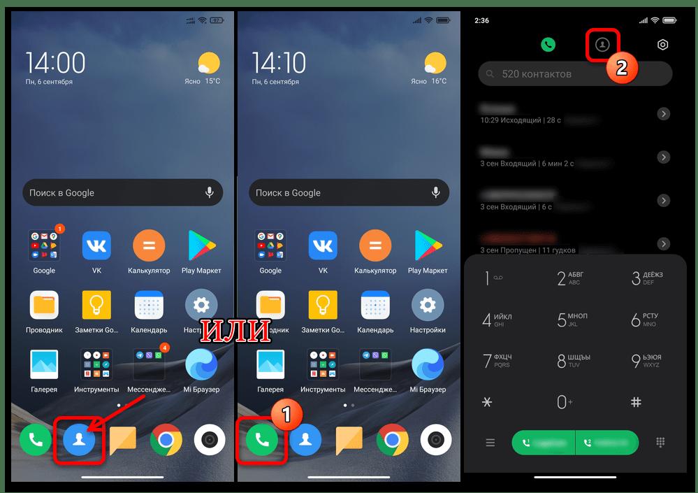Как установить фото на контакт на Xiaomi 45