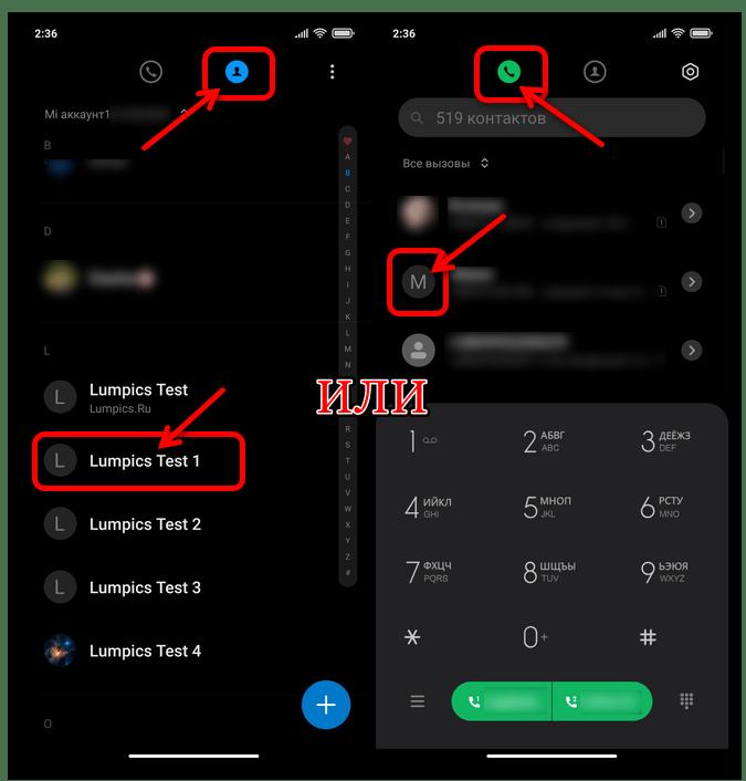 Как установить фото на контакт на Xiaomi 49