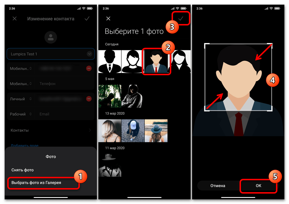 Как установить фото на контакт на Xiaomi 55