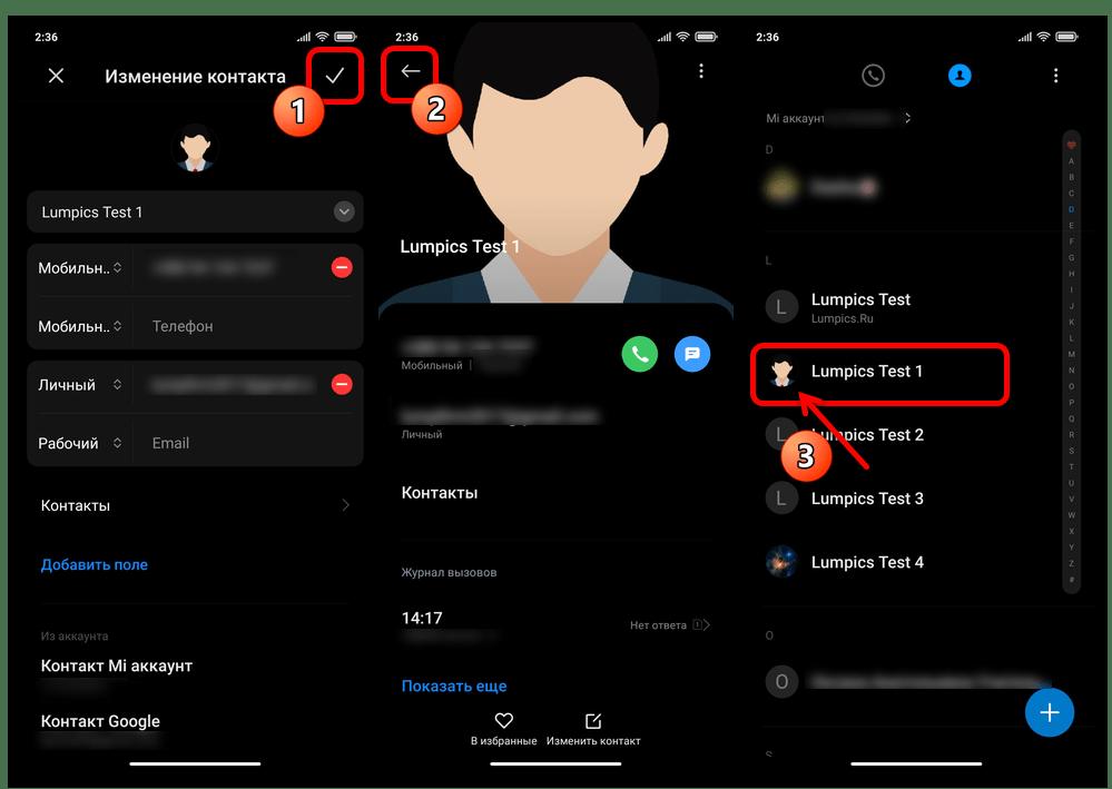 Как установить фото на контакт на Xiaomi 56