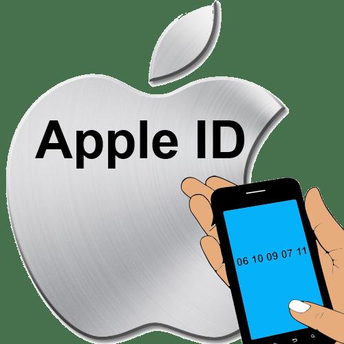 Как узнать Apple ID по номеру телефона_000