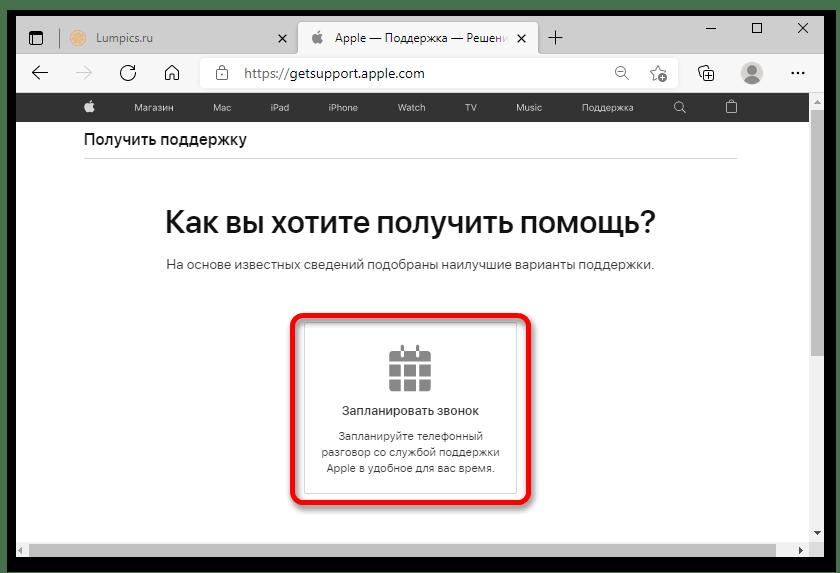 Как узнать Apple ID по номеру телефона