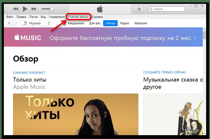 как выйти из apple id_002