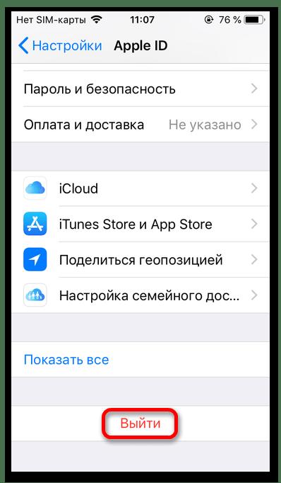 как выйти из apple id_005