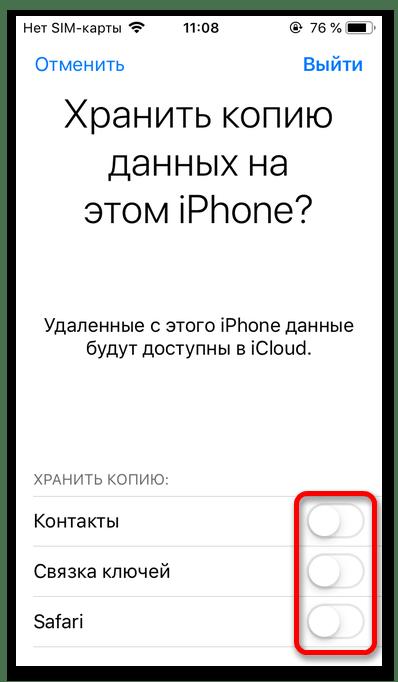 как выйти из apple id_007