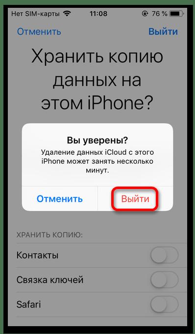 как выйти из apple id_008