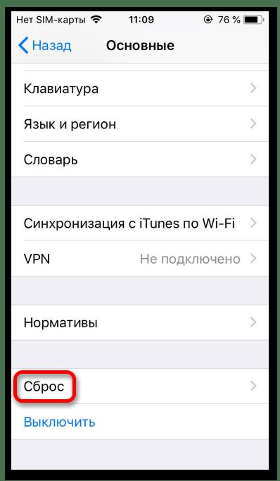 как выйти из apple id_011