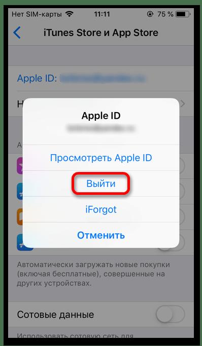 Как выйти из Apple ID