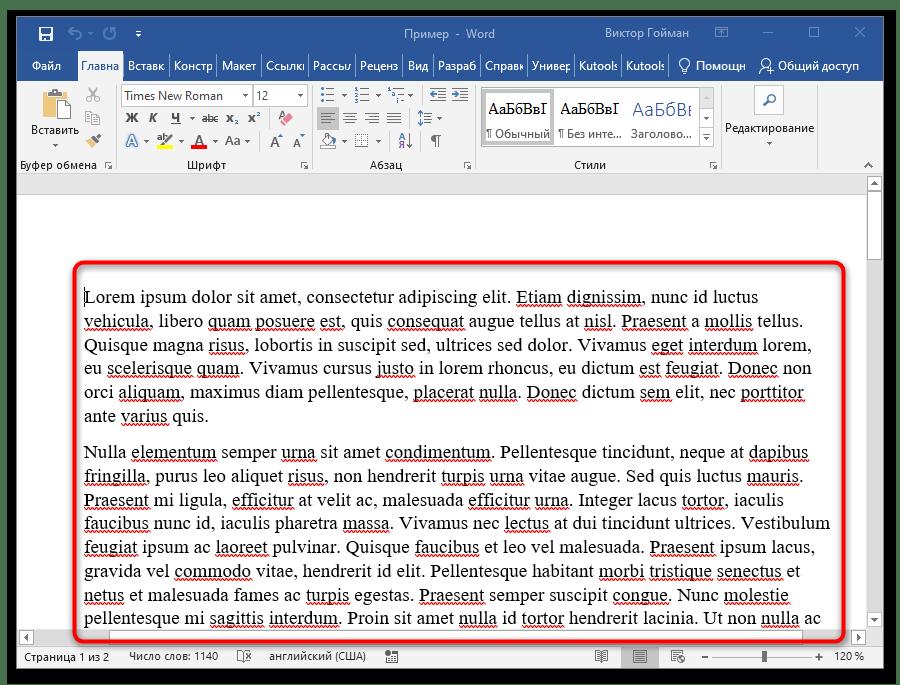Как вырезать страницу в Word