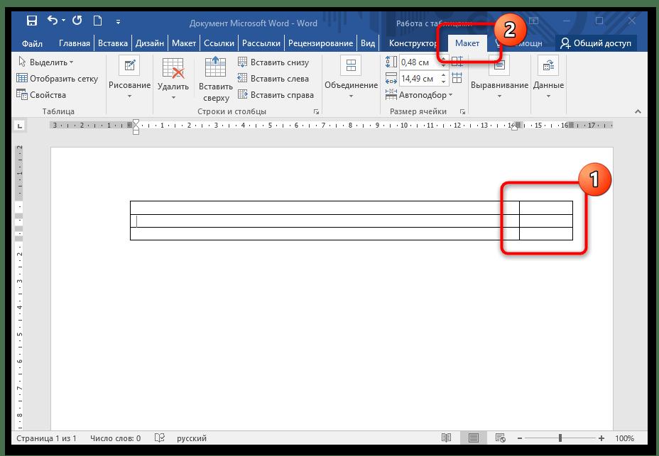 Как выровнять цифры в содержании в ворде-04