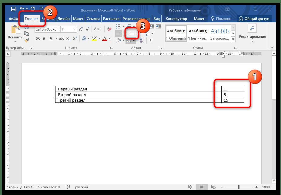Как выровнять цифры в содержании в ворде-05