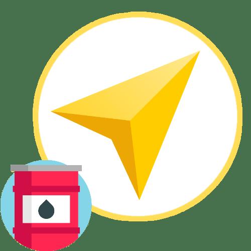 Как заправиться через Яндекс Навигатор